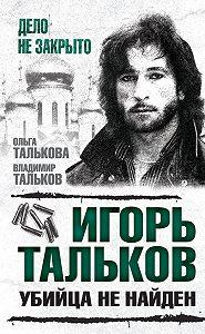Ольга Талькова -Игорь Тальков. Убийца не найден