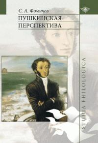 С.А. Фомичев - Пушкинская перспектива