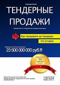 Александр Гуськов - Тендерные продажи. Первая книга отендерах начеловеческом языке