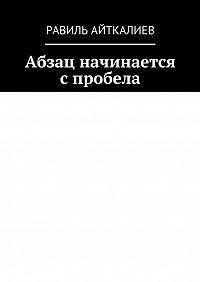 Равиль Айткалиев -Абзац начинается спробела