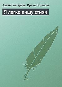 Алена Снегирева, Ирина Потапова - Я легко пишу стихи