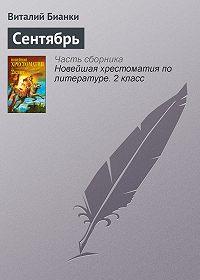 Виталий Бианки -Сентябрь