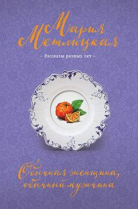 Мария Метлицкая -Обычная женщина, обычный мужчина (сборник)