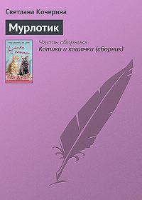 Светлана Кочерина -Мурлотик