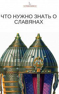 Коллектив авторов -Что нужно знать о славянах