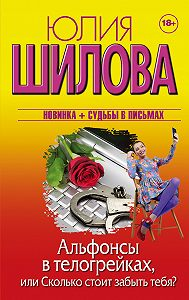 Юлия Шилова -Альфонсы в телогрейках, или Сколько стоит забыть тебя?