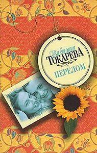 Виктория Токарева - Перелом (сборник)