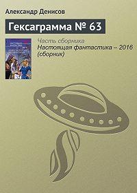 Александр Денисов - Гексаграмма № 63