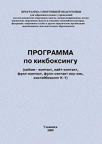 Евгений Головихин -Программа по кикбоксингу