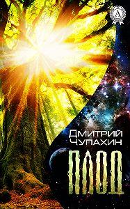 Дмитрий Чупахин - Плод