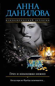 Анна Данилова, Анна Данилова - Грех и немножко нежно