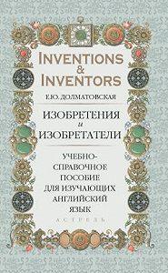 Елена Долматовская - Изобретения и изобретатели. Учебно-справочное пособие для изучающих английский язык
