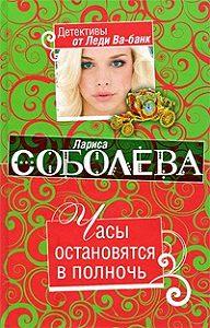 Лариса Соболева -Часы остановятся в полночь
