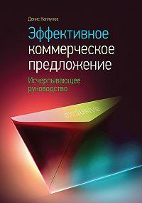 Денис Каплунов -Эффективное коммерческое предложение. Исчерпывающее руководство