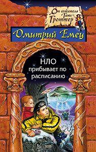 Дмитрий Емец -НЛО прибывает по расписанию