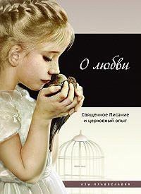 Татьяна Терещенко - О любви. Священное Писание и церковный опыт
