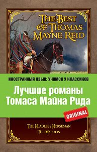 Томас Майн Рид -Лучшие романы Томаса Майна Рида / The Best of Thomas Mayne Reid