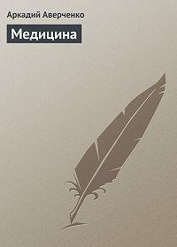 Аркадий Аверченко -Медицина