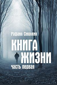 Рафаил Смолкин -Книга жизни (сборник)
