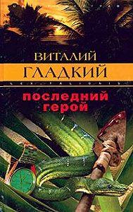 Виталий Гладкий -Последний герой