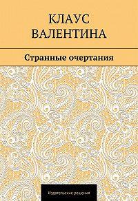 Валентина Клаус -Странные очертания