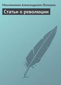 Максимилиан Александрович Волошин -Статьи о революции