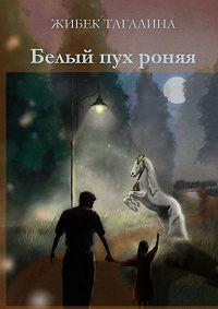 Жибек Тагалина -Белый пух роняя