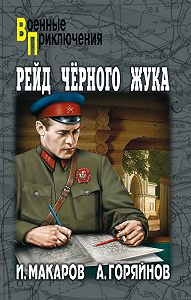 Алексей Горяйнов, Иван Макаров - Рейд «Черного Жука» (сборник)