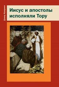Дэвид Фридман -Иисус и апостолы исполняли Тору