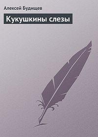 Алексей Будищев -Кукушкины слезы