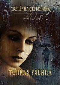 Светлана Сервилина -Тонкая рябина. Новеллы