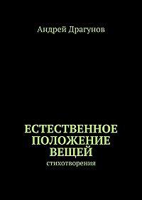 Андрей Драгунов - Естественное положение вещей. стихотворения