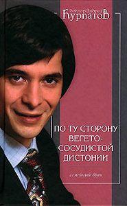 Андрей Курпатов -По ту сторону вегетососудистой дистонии