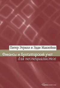 Питер Этрилл -Финансы и бухгалтерский учет для неспециалистов