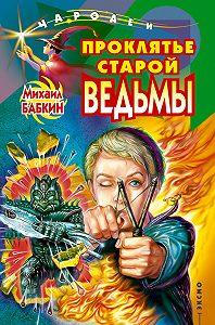 Михаил Бабкин - Проклятье старой ведьмы