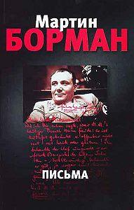 Мартин Борман -Письма