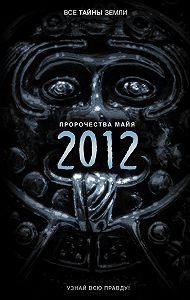 Александр  Попов -Пророчества майя: 2012