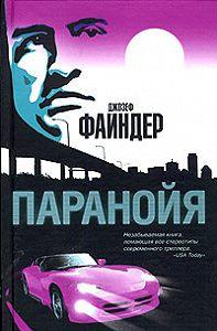 Джозеф Файндер -Паранойя