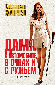 Себастьян Жапризо - Дама в автомобиле, в очках и с ружьем