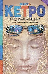 Марта Кетро -Бродячая женщина (сборник)