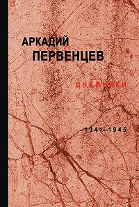 Аркадий Первенцев -Дневники. 1941–1945