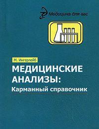 Михаил Ингерлейб -Медицинские анализы. Карманный справочник