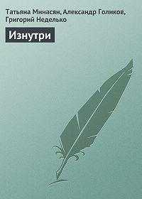 Татьяна Минасян -Изнутри