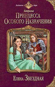 Елена Звёздная - Принцесса особого назначения