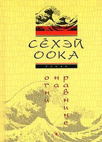 Сёхэй Оока - Огни на равнине