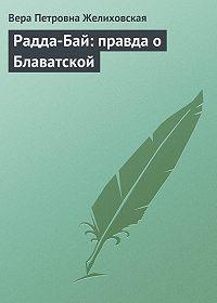 Вера Петровна Желиховская -Радда-Бай: правда о Блаватской