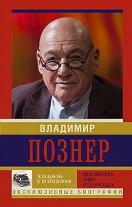 Владимир Познер -Прощание с иллюзиями: Моя Америка. Лимб. Отец народов