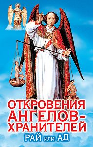 Ренат Гарифзянов, Любовь Панова - Рай или Ад. Переселение душ