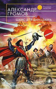Александр Громов -Шанс для динозавра