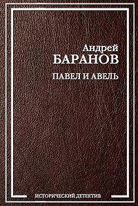 Андрей Баранов -Павел и Авель